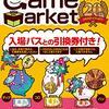 【大悲報】ゲームマーケット2020春、新型コロナウイルスのため開催自粛を公式発表...(´・ω・`)