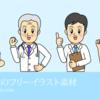 病院関係者に便利なフリーイラスト素材集