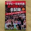 『ラグビー日本代表 初の8強入り全記録 ―2019年10月、日本列島に桜咲く!』