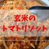 玄米のトマトチーズリゾット 玄米もおいしくたべましょう!!