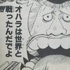 ワンピースブログ[四十一巻] 第396話〝サウロ〟