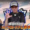 2021.7.6 生けぷぱせラジオ #29 VOX|プロトバナム選手がくるー!?【スマブラSP】