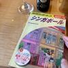 シンガポール旅行  日本食品スーパー