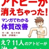 amazonおすすめ電子書籍:「アトピーが消えちゃった!マンガでわかる体質改善」