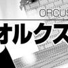 【20.7.7加筆6体】基本ルルブ1・2のオルクスシンドローム解説@TRPGダブルクロス