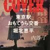「COVER カバー」内藤了