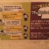 マッシュルームの日が近くて興奮してきた。マッシュルーム東京にいくべし。