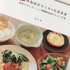 日本人は異常なほど塩の摂りすぎ文化!