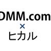 YoutuberヒカルがDMMと協力して新事業を立ち上げる