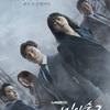 韓国ドラマ「秘密の森 シーズン2」感想 /チョ・スンウ×ペ・ドゥナ主演 検事と警察の権力争いの裏に隠された事件の真相を暴く社会派サスペンス