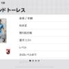 【ウイイレアプリ2019】FPトーレス レベマ能力値!