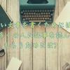 より多くの人が読んでくれる、面白い文章を書くためには?どうすればいい?