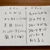 突然のチートデー許可キターーーッ!٩( ᐛ )و 食いたいものメモ最新版