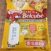 「ベルキューブ、チーズ好きのためのセレクト(3フレーバー×5個)」◯ グルメ