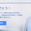 【Google AdSense】審査に一発で合格しました!! 11記事、運営1ヶ月のミニマリストブログが申請までにしたことをまとめてみる