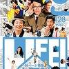【熊本】LIFE!イベント「LIFE!~熊本に捧げるライブ~」が11月12日(日)開催!(締切は10月25日)