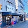 【新川崎】日陰の極太ラーメンでしょう