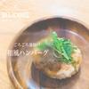 【簡単レシピ】「ごろごろ蓮根の和風ハンバーグ」