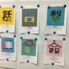 和光高等学校 授業レポートNo.3 (2016年11月8日)