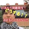 「埼玉→岩手」高校生ヒッチハイク日本一周の旅【1日目】順調のスタートからのSA泊!?
