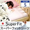 寝具・ふとん  スーパーフィットシーツ|フィットタイプ(布団用)シングルサイズ対応