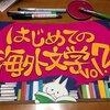 まもなく!!『はじめての海外文学フェアVol.2』全国の書店で開催!!12月11日にはイベントも!