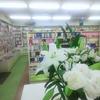 百合ある書店(逃避行日記)