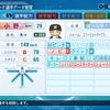 小野晋吾(ロッテ)【パワナンバー・パワプロ2020】