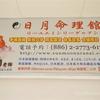 【子連れ台湾旅行記12】日月命理館で子供の運勢を占ってもらったよ。丁寧に見てくれておすすめ