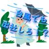 【台風の中出勤?】日本人の社畜マインドについて考える