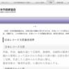 """日本レコード大賞の""""非明確化""""は不信感の種ではないか"""