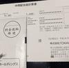 TOKAIホールディングス(3167)から配当金と株主優待申込書が届きました!