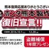 【ホンダ】本田技研工業熊本製作所復旧記念【バイク】