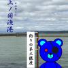 道南釣港案内【上ノ国漁港】