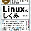 【Linuxのしくみ】を読んで自分なりにまとめ記事のまとめ