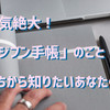 【ジブン手帳】いちから知りたい!人気手帳の秘密とは?