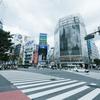 初めて一人で憧れの東京へ行った時の思い出