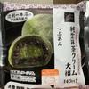 ローソン ウチカフェスイーツ 純生抹茶クリーム大福(つぶあん) 食べてみました