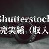ストックフォトサービス「Shutterstock(シャッター ストック)」の販売実績(収入)まとめ