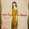 レオナールフジタとモデルたち@DIC川村記念美術館