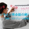 オンライン英会話の続け方 予約・スケジュール管理編〜怠け者・気分屋もできる!〜