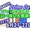 プライムデー2021 6月21-22日 会員以外が無料で参加する方法