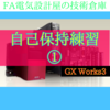 【初級編】複雑な自己保持回路練習問題① シーケンス制御 GX Works3