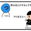 大使の飲み会【4コマ漫画】