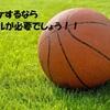 バスケットするならボールが必要です。バスケットボールオススメブランドまとめ