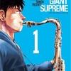ⒷBLUE GIANT SUPREME/石塚真一