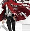 <harmony /> ハーモニー