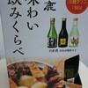 癒しの日本酒(42) : 白鹿 飲み比べセット
