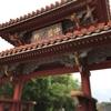 ANA旅作ではじめての沖縄へ行ってきました【首里城編】
