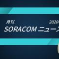 「月刊 SORACOM ニュース 7月号」放送内容のご紹介 (7/29放送分)